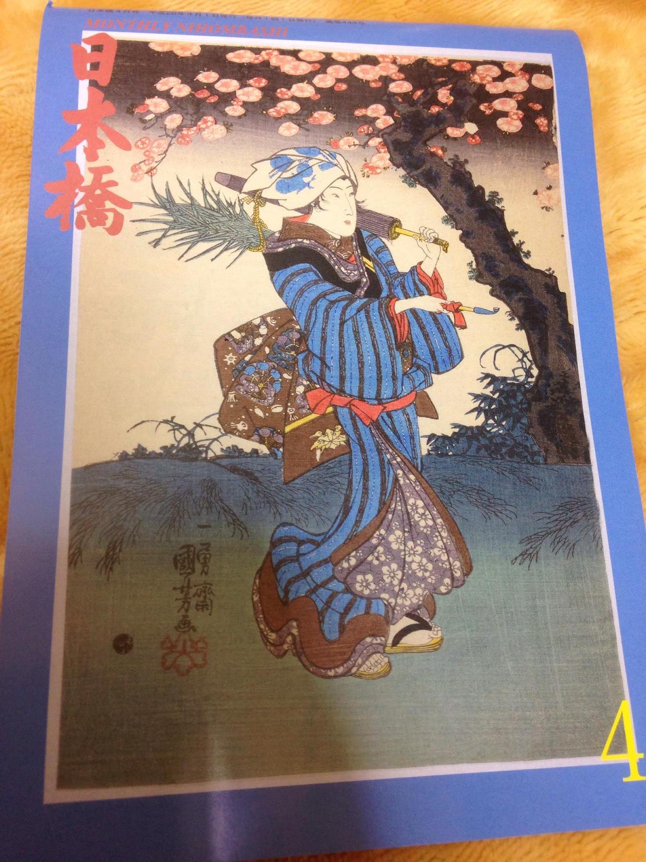 月刊『日本橋』の取材を受けました。