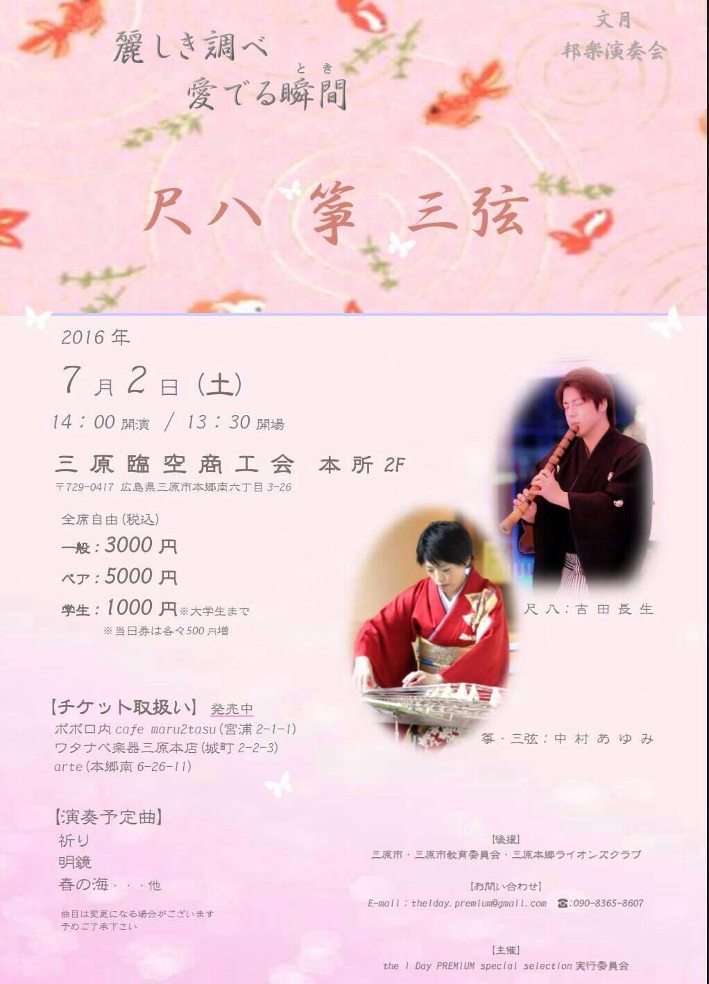 広島コンサート開催予定