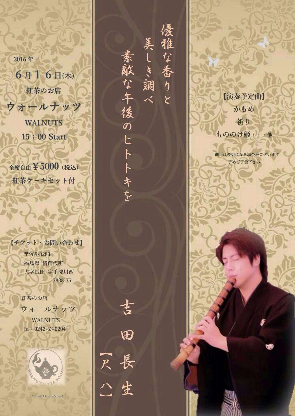 福島コンサート開催予定(13時~15時)