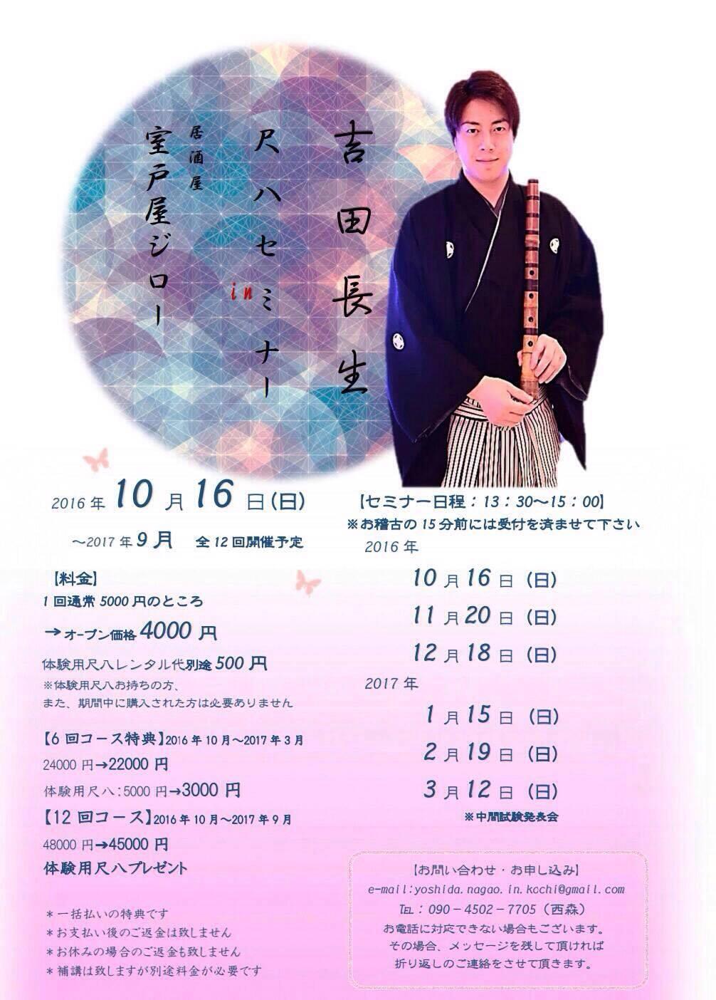 高知県で尺八セミナーを開催