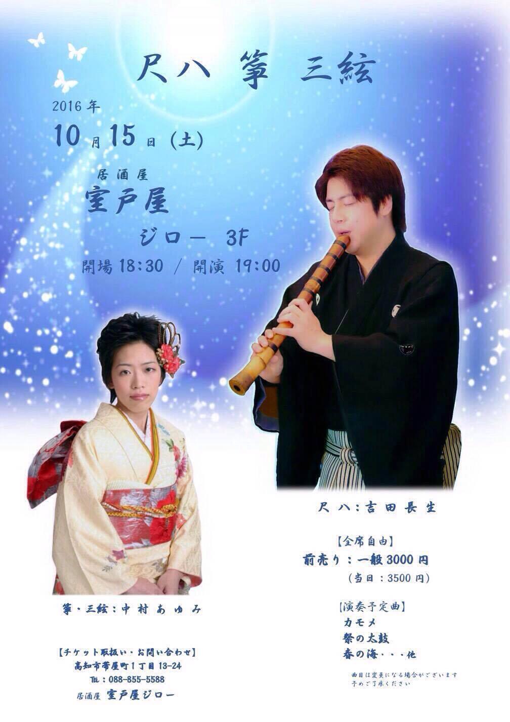 高知県初のコンサートを開催