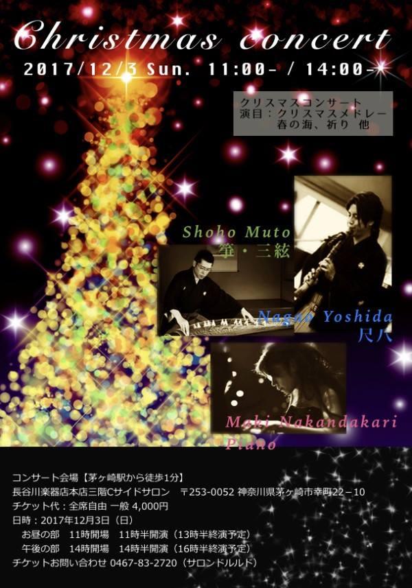 【お昼の部/午後の部】クリスマス・コンサート(尺八・箏・ピアノ)