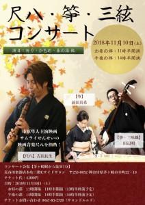 映画上映記念「尺八・箏・三絃コンサート」開催