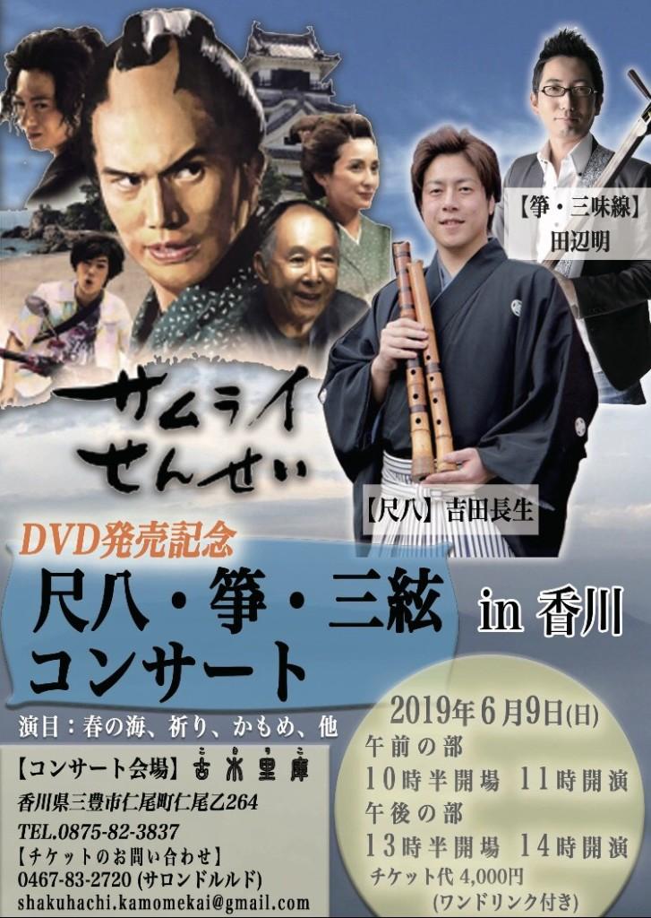 映画「サムライせんせい」DVD発売記念コンサート(香川県)開催決定