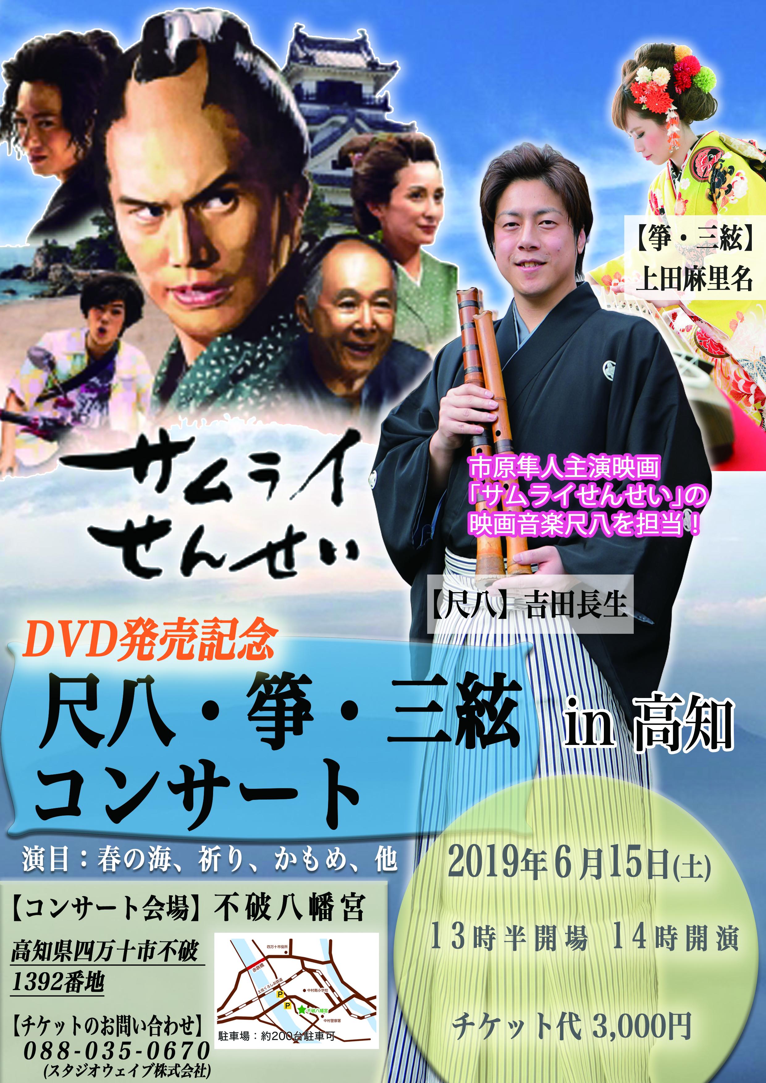 映画「サムライせんせい」DVD発売記念コンサート(高知県・徳島県)開催決定