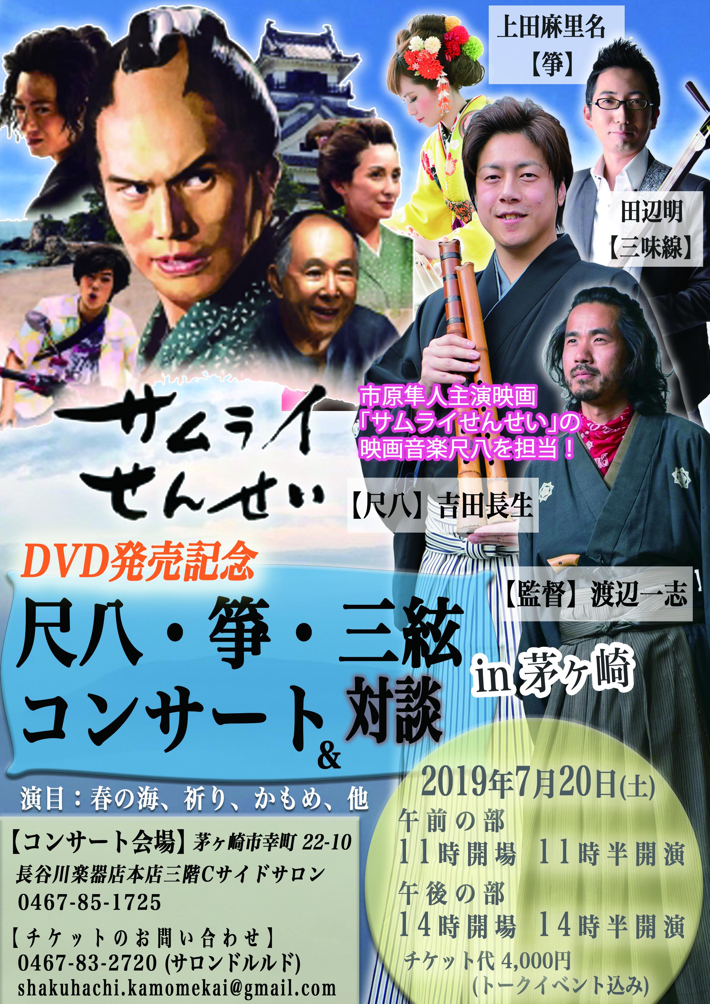映画「サムライせんせい」DVD発売記念コンサート(茅ヶ崎)開催決定 スペシャルゲストあり