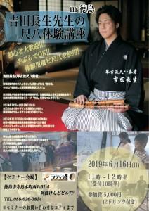 尺八体験講座 徳島コティ 開催